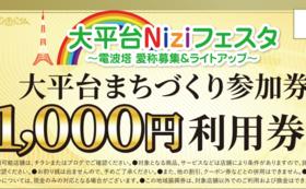 大平台まちづくり参加券1000円分。 大平台のお店でご利用いただけます。