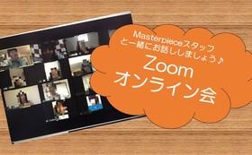 ★Masterpiece オンライン会参加券★