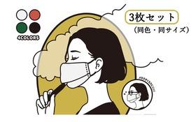 つけたまマスク 日本製 同色3枚セット