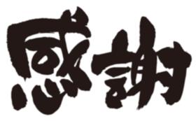 【全力応援コース①】がんばれ東松島 【領収書送付】