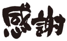 【全力応援コース②】がんばれ東松島 【領収書送付】