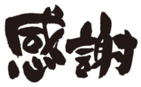 【全力応援コース④】がんばれ東松島 【領収書送付】
