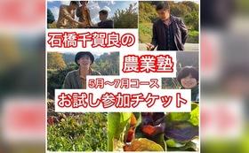 石橋千賀良の農業塾 参加券(お試し3ヶ月分)