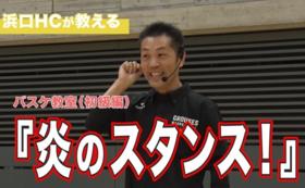 炎のバスケットボール教室初級編(動画)コース