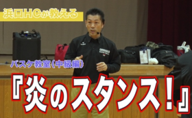 炎のバスケットボール教室中級編(動画)コース