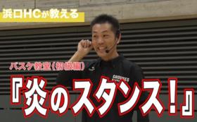 オリジナルTシャツ & 炎のバスケットボール教室初級編(動画)コース