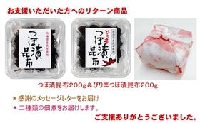 ご支援お届け2000円コースA