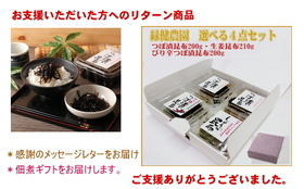 ご支援お届け3000円コース