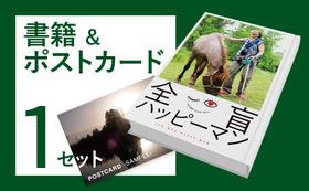 書籍&ポストカード【1セット】