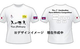 大会オリジナルTシャツ