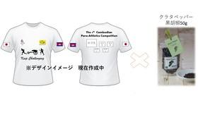 大会オリジナルTシャツ×クラタペッパー