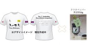 有森裕子直筆サイン入り大会オリジナルTシャツ×クラタペッパー