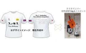 【企業・団体向け】スポンサー権