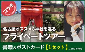 名古屋オススメ3神社を巡るプライベートツアー+書籍&ポストカード【1セット】…and more