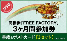 オンラインサロン「FREE FACTORY」3ヶ月間無料参加券+書籍&ポストカード【3セット】+サンクスクレジット掲載