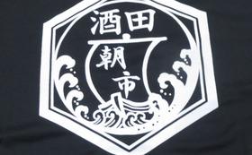 【オリジナルグッズ】さかた北前朝市特製エコバッグ&Tシャツ