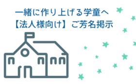 一緒に作り上げる学童へ|貴社名掲示(法人協賛)【10万円】