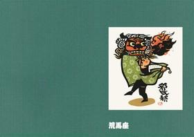 荒馬座オリジナルクリアファイル(4枚組)