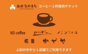 プランH:鳥羽なかまちコーヒー1杯提供チケット/サポーターズアプリ3ヶ月分