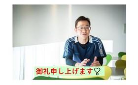 代表理事・入駒慎吾からのお礼のメッセージ動画