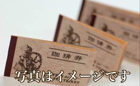 【クラファン限定】『珈琲チケット 10杯分』