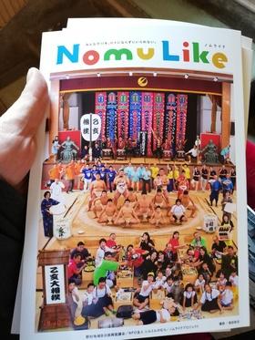 【野村入門コース】野村の魅力がたっぷり詰まった冊子「ノムライク」をお送りします!