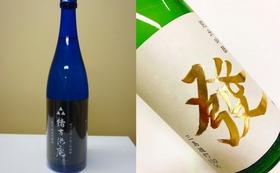 【日本酒セットコース】純米吟醸酒NEO「緒方洪庵」720ml(1本)+純米吟醸酒「發」720ml(1本)
