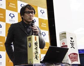 【アカデミックコース講義編2】講演「酒造りの歴史と大阪大学」+NEO「緒方洪庵」