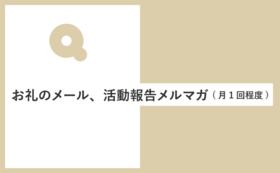 お礼のメッセージ+活動報告メルマガ配信(月1回程度)