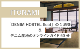 「DENIM HOSTEL float」の1泊券&デニム産地のオンラインガイド
