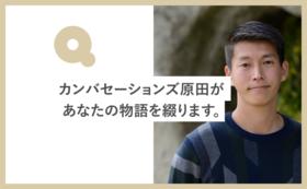 カンバセーションズ代表の原田があなたの物語を綴ります。