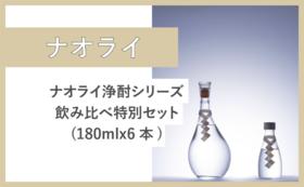 ナオライ浄酎シリーズ飲み比べ特別セット(180mlx6本)