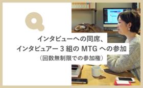 インタビューへの同席 or インタビュアー3組による進捗共有MTGへの参加(無制限)