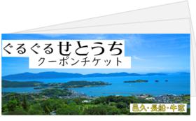 瀬戸内市のお店でお得に使える「ぐるぐるせとうちクーポンチケット」(1冊)