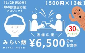 【1/29 追加】店舗指定コース:5,000円