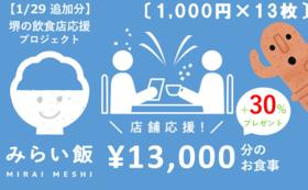 【1/29 追加】店舗指定コース:10,000円