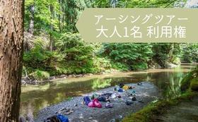 池田の自然を【体験】(5,000円コース)