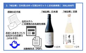 I:「帰忘郷」日本酒10本+甘酒2本セットと大熊町サポーターとしてHPにお名前の掲載