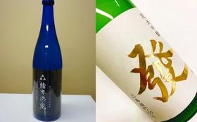 【酒飲み「ザル」セット】NEO「緒方洪庵」720ml(2本)+ 「發」 720ml(2本)