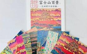 富士山百景:太田昭氏の水彩画ポストカード[B]