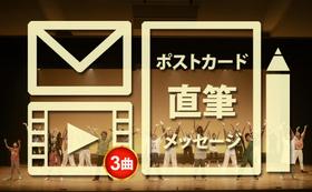 お礼メッセージ+メンバーの直筆メッセージ入りポストカード+お礼ダンス動画(3曲)