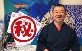 【最新!父の絵ハガキ 8枚セット(ランダム)+コミュニティアプリ「IKIZAMA」の1ヶ月限定ベータ版アプリ体験】