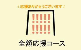 \チャレンジ拠点YOKANA/応援コース(※リターンご不要な方向け)
