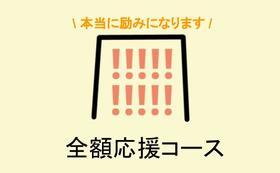 \チャレンジ拠点YOKANA/全力応援コース(※リターンご不要な方向け)