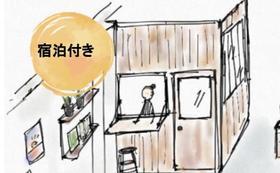 【シェアキッチン貸切り&宿泊券】 コース