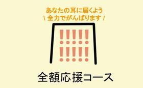 \チャレンジ拠点YOKANA/最大限全力応援コース(※リターンご不要な方向け)