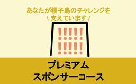 (個人・法人さま向け)\チャレンジ拠点YOKANA/【プレミアムスポンサー】 コース