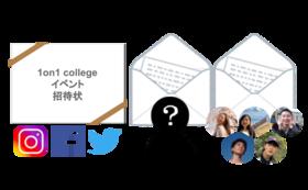 新しい参加学生から1年後の未来の手紙のプレゼント!&イベントの参加券&お礼の手紙を送ります!