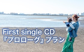 First single CD『プロローグ』プラン