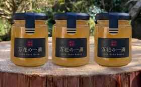 万花の一滴 〜2021年秋採取予定 ニホンミツバチの生ハチミツ130g瓶  産地の異なる3本セット